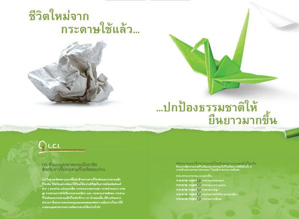 Agenzia marketing e comunicazione web marketing e web design - comunicazione carta riciclata